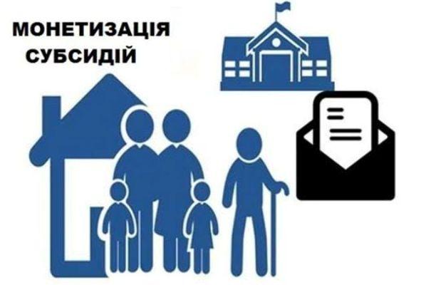 Українцям виплатили перші кошти «зекономлених» субсидій