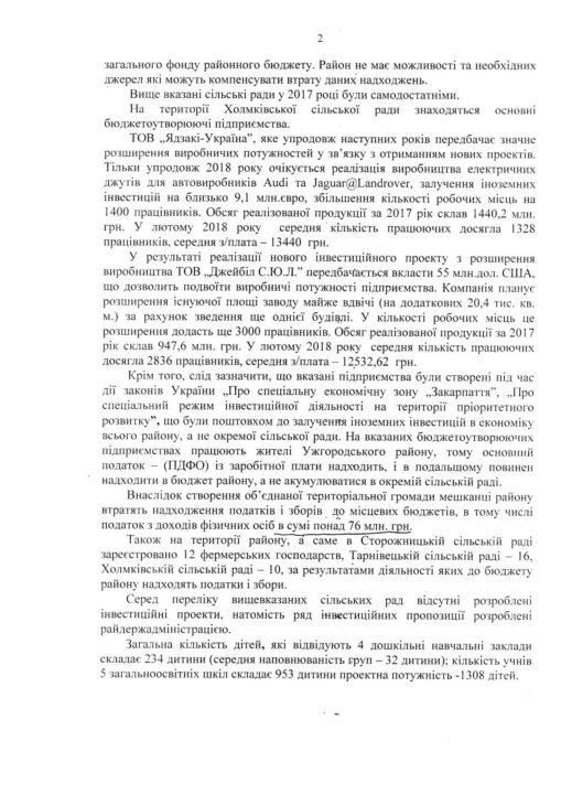 Ужг-ОТГ-2-509x720