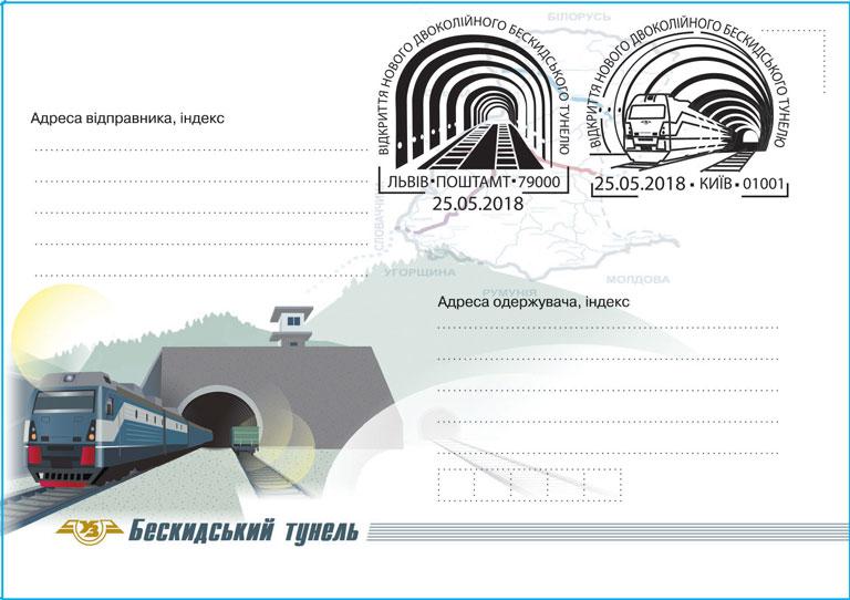 Укрпошта випустила конверт та провела спецпогашення на честь відкриття  Бескидського тунелю c8341c979acfb