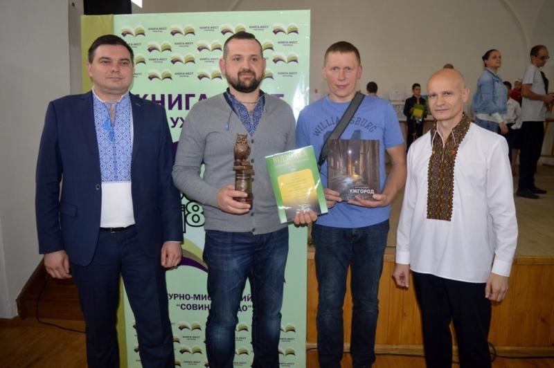 Володарем гран-прі «Книги-фест-2018» стало видавництво «Карпати»